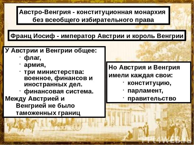 Австро-Венгрия - конституционная монархия без всеобщего избирательного права Франц Иосиф - император Австрии и король Венгрии Но Австрия и Венгрия имели каждая свои: конституцию, парламент, правительство У Австрии и Венгрии общее: флаг, армия, три м…