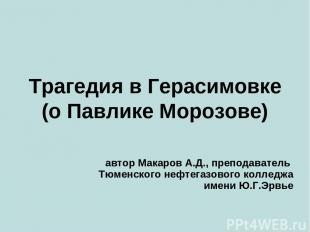 Трагедия в Герасимовке (о Павлике Морозове) автор Макаров А.Д., преподаватель Тю