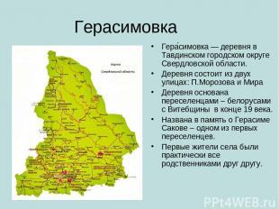 Герасимовка Гера симовка — деревня в Тавдинском городском округе Свердловской об
