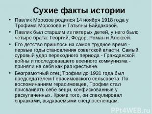 Сухие факты истории Павлик Морозов родился 14 ноября 1918 года у Трофима Морозов