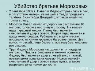 Убийство братьев Морозовых 2 сентября 1932 г. Павел и Фёдор отправились в лес, в