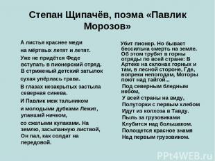 Степан Щипачёв, поэма «Павлик Морозов» А листья краснее меди на мёртвых летят и