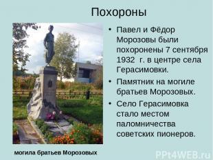 Похороны Павел и Фёдор Морозовы были похоронены 7 сентября 1932 г. в центре сел