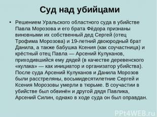 Суд над убийцами Решением Уральского областного суда в убийстве Павла Морозова и