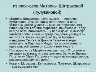из рассказов Матрены Шатраковой (Кулукановой) Матрёна Шатракова, дочь кулака— А