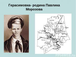 Герасимовка- родина Павлика Морозова