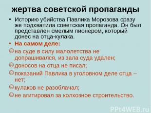 жертва советской пропаганды Историю убийства Павлика Морозова сразу же подхватил