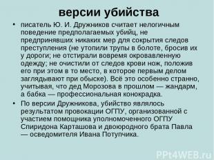 версии убийства писатель Ю. И. Дружников считает нелогичным поведение предполага