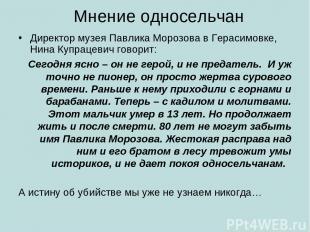 Мнение односельчан Директор музея Павлика Морозова в Герасимовке, Нина Купрацеви