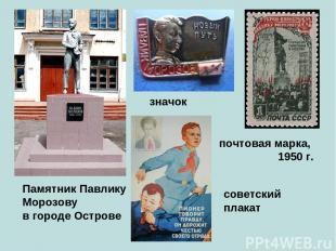 Памятник Павлику Морозову в городе Острове почтовая марка, 1950 г. значок советс