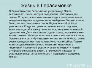 жизнь в Герасимовке О бедности в селе Герасимовка учительница Павла вспоминала: