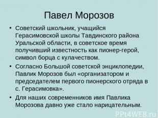 Павел Морозов Советский школьник, учащийся Герасимовской школы Тавдинского район