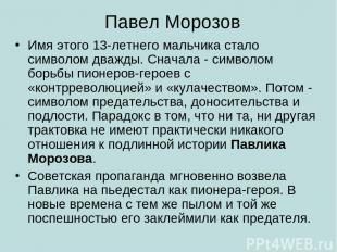 Павел Морозов Имя этого 13-летнего мальчика стало символом дважды. Сначала - сим