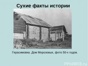 Сухие факты истории Герасимовка. Дом Морозовых, фото 50-х годов.