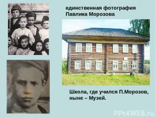 единственная фотография Павлика Морозова Школа, где учился П.Морозов, ныне – Муз