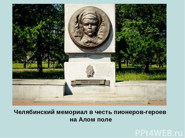 Челябинский мемориал в честь пионеров-героев на Алом поле
