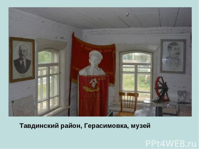 Тавдинский район, Герасимовка, музей