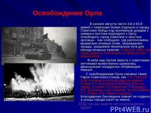 В начале августа части 3-й и 63-й армий с тяжелыми боями подошли к городу. Совет