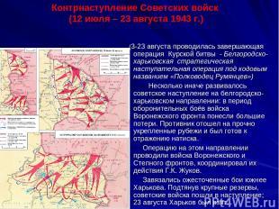 (3-23 августа проводилась завершающая операция Курской битвы - Белгородско-харьк