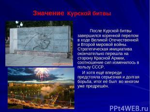 После Курской битвы завершился коренной перелом в ходе Великой Отечественной и В