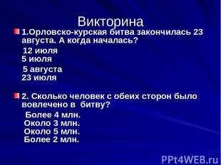 Викторина 1.Орловско-курская битва закончилась 23 августа. А когда началась? 12
