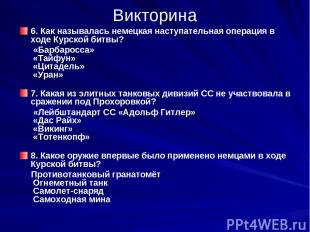 Викторина 6. Как называлась немецкая наступательная операция в ходе Курской битв
