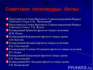 Советские полководцы битвы Представитель Ставки Верховного Главнокомандования Ма
