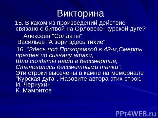 Викторина 15. В каком из произведений действие связано с битвой на Орловско- курской дуге? Алексеев