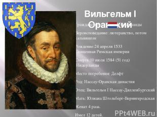 Вильгельм I Оранский Гражданство: Нидерланды Вероисповедание: лютеранство, пото