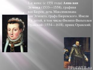Семья и дети 1-я жена: (с1551года)Анна ван Эгмонд(1533—1558), графиня ванБю
