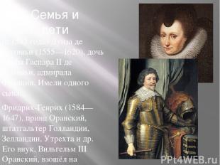 Семья и дети 4-я жена: (с1583года)Луиза де Колиньи(1555—1620), дочь графаГа