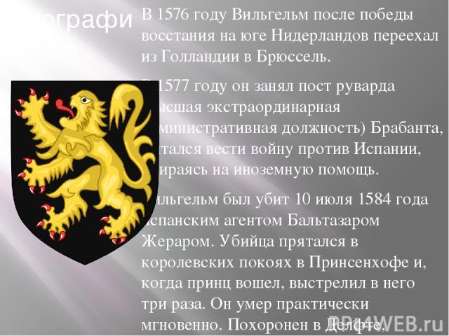 Биография В1576годуВильгельм после победы восстания на юге Нидерландов переехал из Голландии вБрюссель. В1577годуон занял пост руварда (высшая экстраординарная административная должность)Брабанта, пытался вести войну против Испании, опираясь…