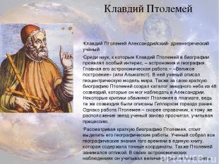 Клавдий Птолемей Александрийский- древнегреческий учёный Среди наук, к которым К