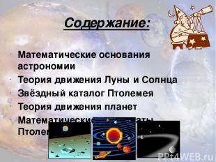 Содержание: Математические основания астрономии Теория движения Луны и Солнца Зв