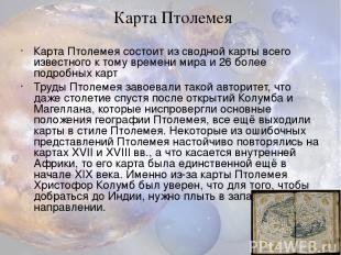 Карта Птолемея состоит из сводной карты всего известного к тому времени мира и 2
