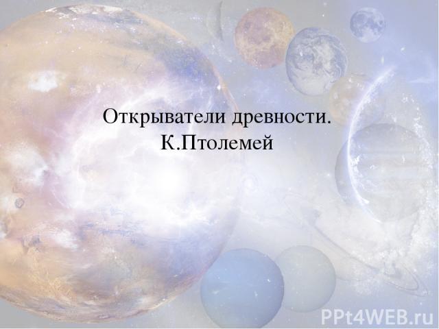 Открыватели древности. К.Птолемей