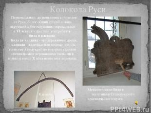 Колокола Руси Первоначально, до появления колоколов на Руси, более общий способ