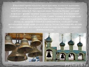 В настоящее время искусство литья церковных колоколов постепенно возрождается. П