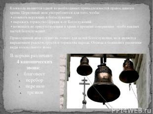 Колокола являются одной из необходимых принадлежностей православного храма. Церк