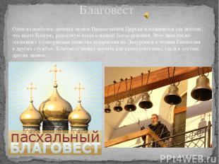 Благовест Один из наиболее древних звонов Православной Церкви и называется так п