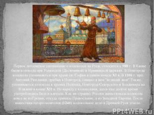 Первое летописное упоминание о колоколах на Руси, относится к988г. В Киеве был