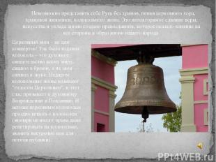 Невозможно представить себе Русь без храмов, пения церковного хора, храмовой жив