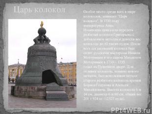 """Царь колокол Особое место среди всех в мире колоколов, занимает """"Царь колокол""""."""