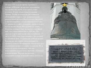 20 мая1737 годаво времяТроицкого пожарав Москве загорелась деревянная постро