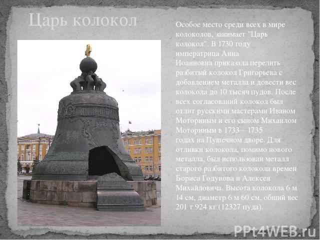 Царь колокол Особое место среди всех в мире колоколов, занимает