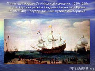 Отплытие корабля Ост-Индской компании. 1630-1640-годы. Картина работы Хендрика К