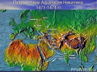 Путешествие Афанасия Никитина. 1471-1474 гг.