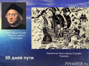 69 дней пути Христофор Колумб. Портрет работы Гирландайо. Каравеллы Христофора К