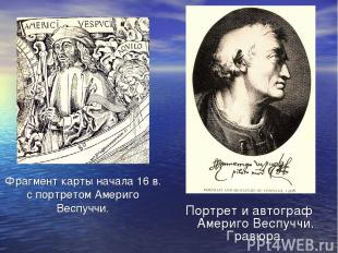 Фрагмент карты начала 16 в. с портретом Америго Веспуччи. Портрет и автограф Аме
