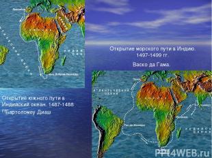 Васко да Гама. Открытие южного пути в Индийский океан. 1487-1488 гг. Открытие мо